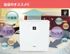 当店のオススメ:業務用プラズマクラスターイオン発生器